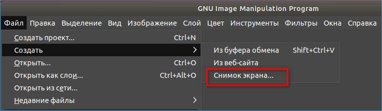 Сделать скриншот в GIMP