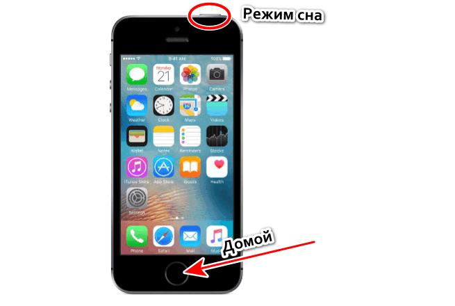 Сделать скриншот в ручном режиме iPhone 4