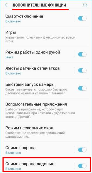 Сделать снимок экрана Samsung Galaxy A6