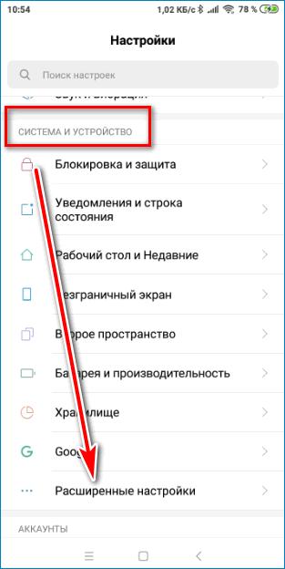 Система и устройство Android