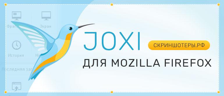 Скачать Joxi для браузера FireFox