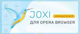 Скачать Joxi для браузера Opera бесплатно