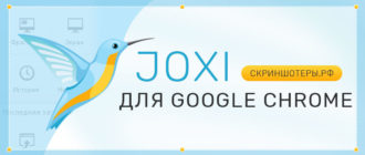 Скачать Joxi для Google Chrome