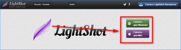 Скачать программу Lightshot