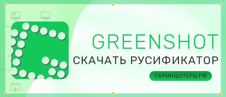 Скачать русификатор для Greenshot