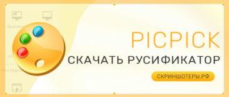 Скачать русификатор для PicPick бесплатно