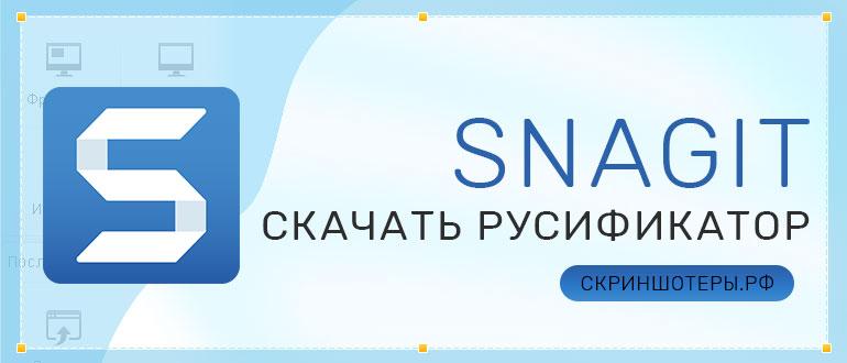 Скачать русификатор для Snagit бесплатно