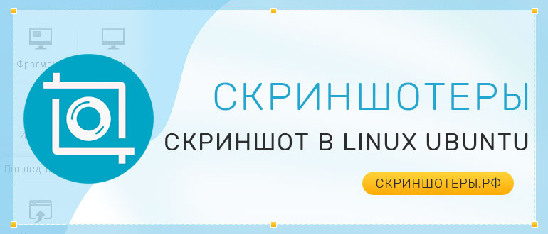 Скирншот экрана в Linux Ubuntu
