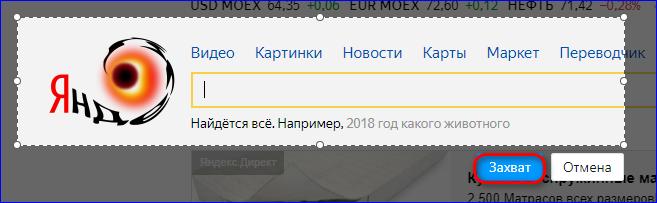 Скриншот через Joxi в Яндекс браузере