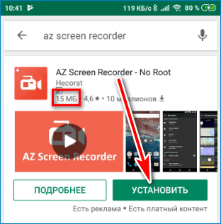 Скриншотер AZScreen Recorder