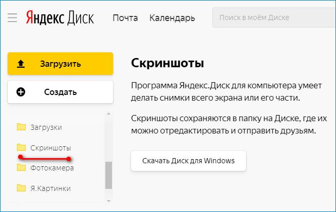 Скриншоты на Яндекс Диске