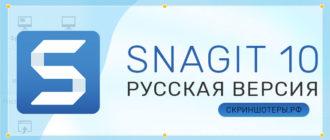 Snagit 10 скачать бесплатно на русском языке
