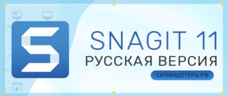 Snagit 11 скачать бесплатно на русском языке