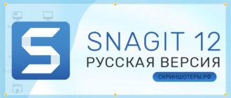 Snagit 12 скачать бесплатно на русском языке