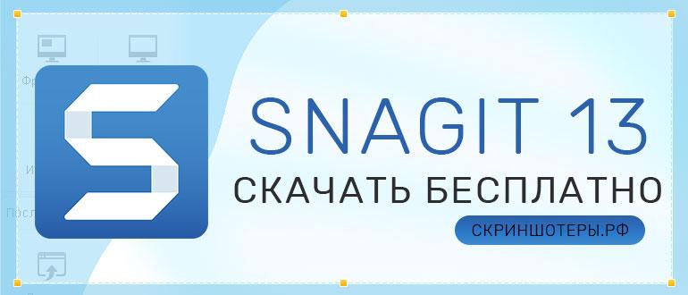 Snagit 13 скачать бесплатно на русском языке