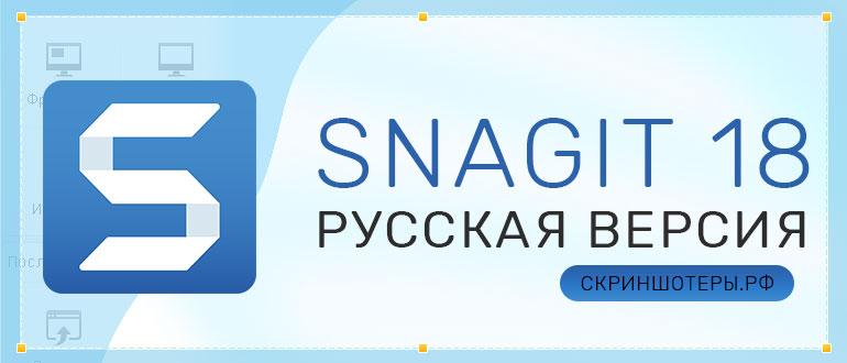 Snagit 18 скачать бесплатно на русском языке