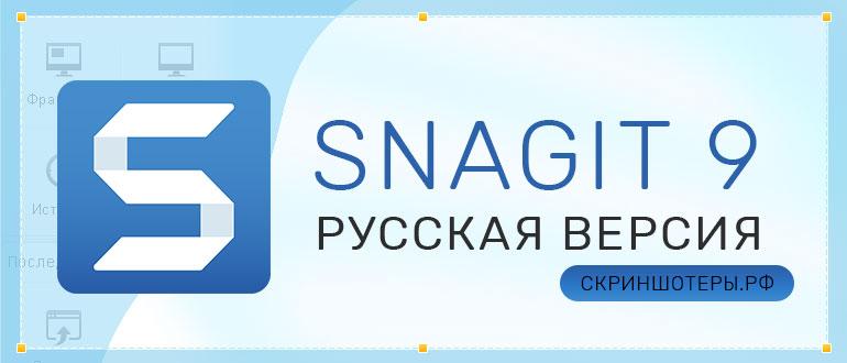 Snagit 9 скачать бесплатно на русском языке