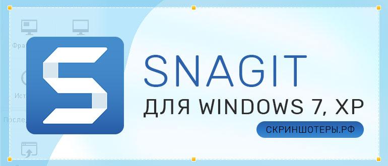 Snagit для Windows XP- 7- 10 — скачать бесплатно