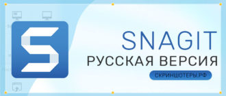 Snagit — скачать бесплатно русскую версию