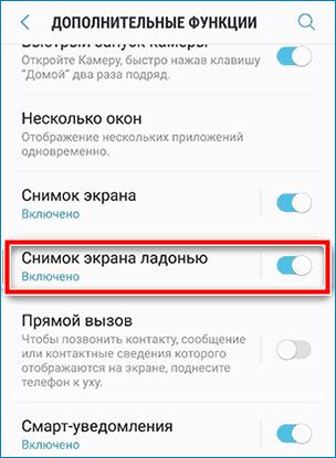 Снимок экрана ладонью на Samsung Galaxy S8
