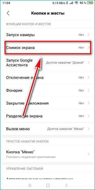 Снимок экрана Android