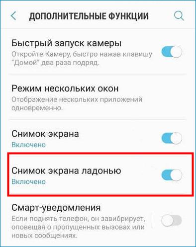 Снимок экрана ладонью в Samsung Galaxy A9