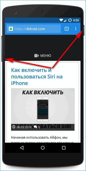 Снимок экрана создать на телефоне