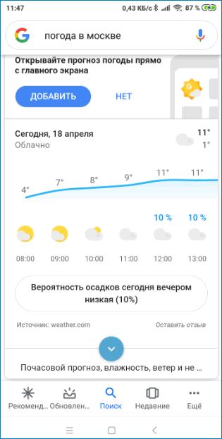 Снимок в браузере Android