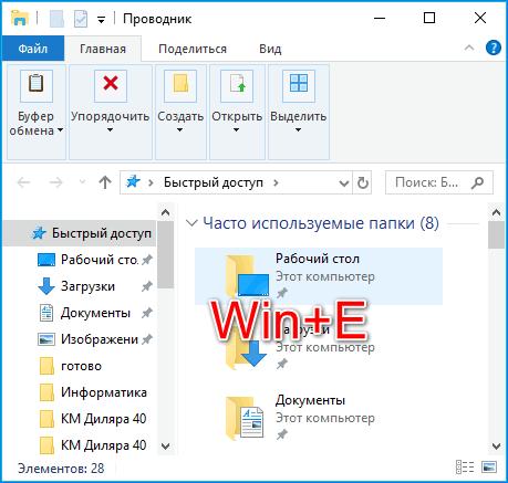 Сочетание клавиш Win+E