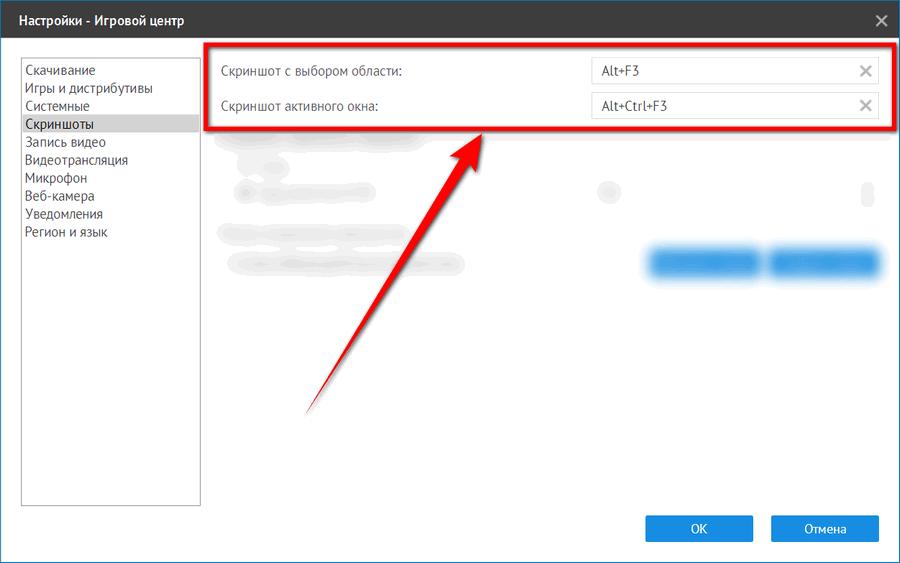 Сочитание клавишь для создания скриншотов Варфейс