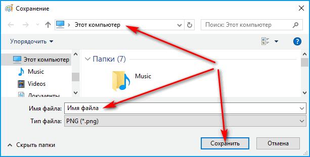Сохранение файла в Пайнт