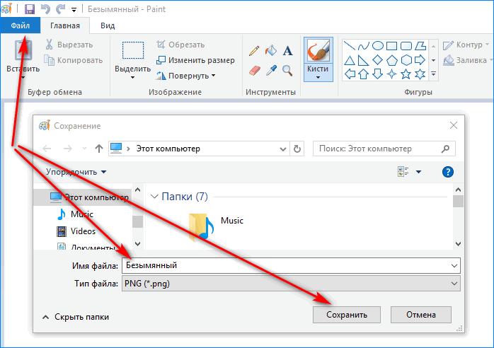Сохранение файла в программе Пайнт