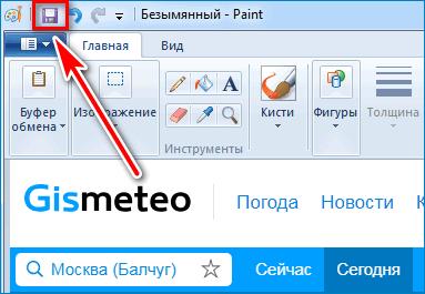 Сохранение PrintScreen