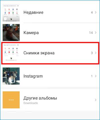 Сохранение скнимков с экрана