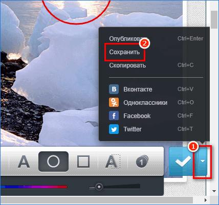 Сохранение скриншота в Joxi для Chrome