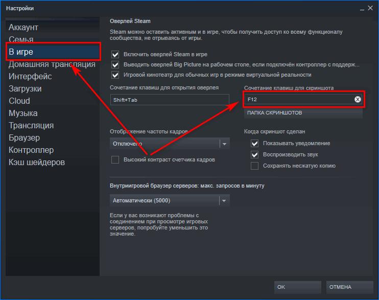 Сохранение скриншота в Steam