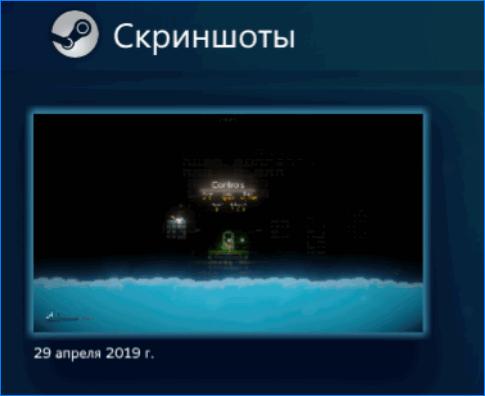 Сохраненые скриншоты в Steam