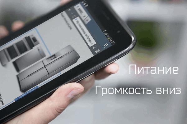 Создание скриншота экрана на планшете