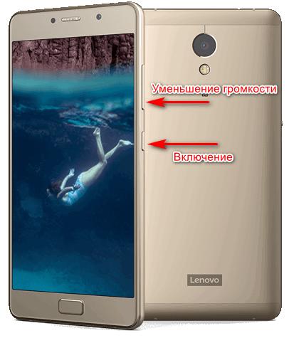 Создание скриншота на телефоне Lenovo