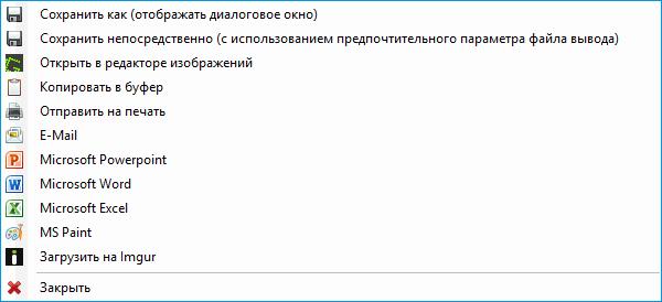 Список функций в Greenshot