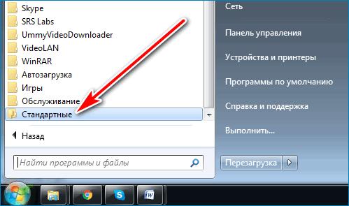 Стандартные PrintScreen