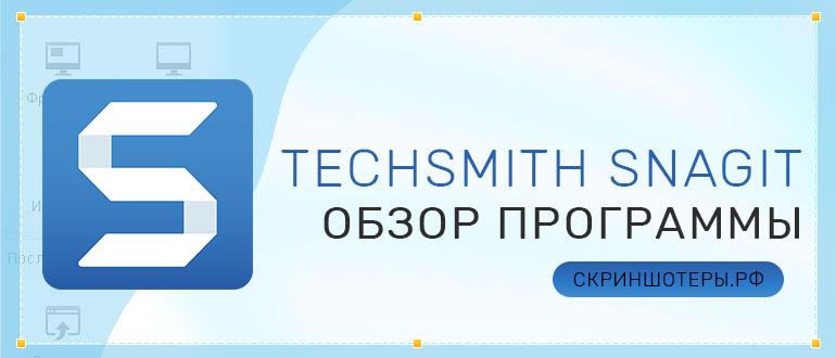 Techsmith Snagit — обзор возможностей программы