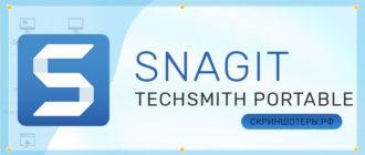 Techsmith Snagit Portable скачать бесплатно