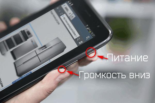«Уменьшения громкости» и «Питание» на планшете Андроид