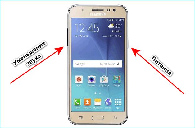 Уменьшить звук и питание на Samsung Galaxy J5