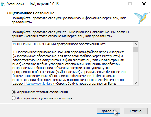 Условия соглашения Joxi на Windows XP