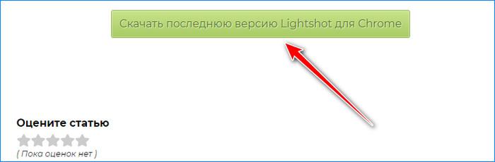 Устанавливаем по ссылке расширение Lightshot