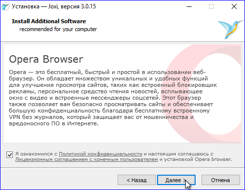 Установка Joxi и браузера Opera