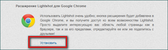 Установка программы через Google Chrome