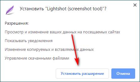 Установка расширения Lightshot